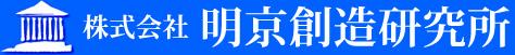 株式会社 明京創造研究所
